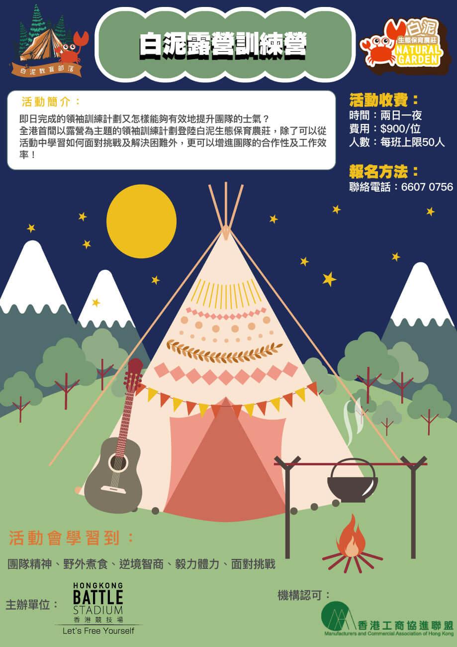 香港競技場 HK Battle Stadium | 白泥生態保育農莊 | 競技遊戲 | 領袖訓練 | 激箭 | 泡泡足球 | 露營 | 派對 | 場地租借